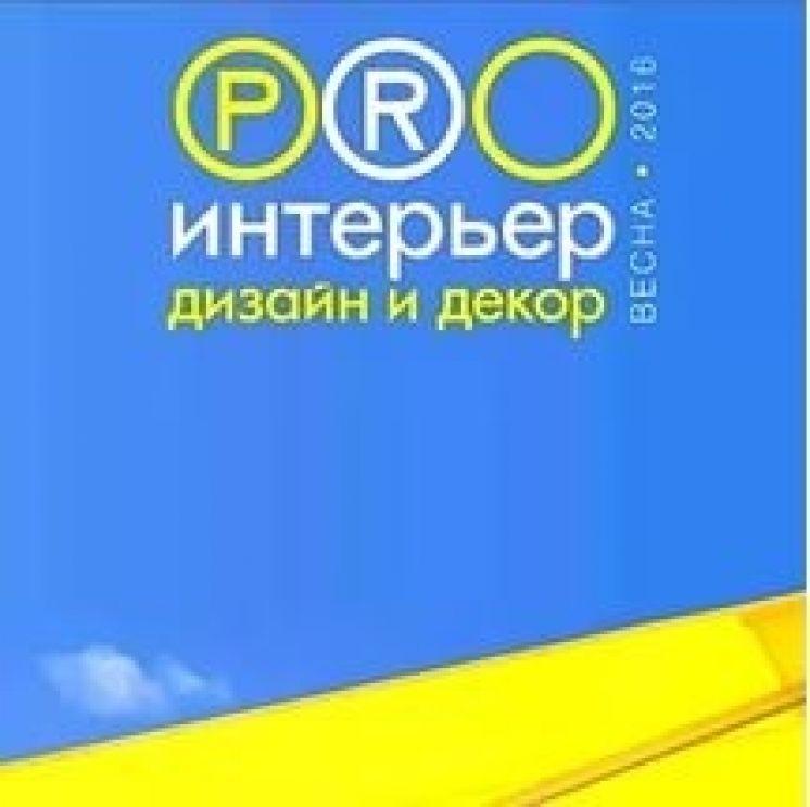 DOCROS на встрече клуба «PRO-интерьер» в МАРХИ